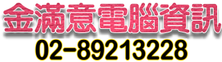 金滿意電腦 – 電腦維修,電腦重灌,筆電維修,電腦維護,電腦組裝,網路行銷 - 提供大台北、新北市各式電腦維修,重灌,筆電維修重灌,電腦組裝採購,電腦維護合約,網路工程 – 電話 02-22432888 , LINE 客服 ID : @gmepc168
