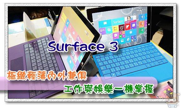 極緻輕薄內外兼俱 工作與娛樂一機掌握的 Surface 3 即將來臨 – 筆電NB維修重灌