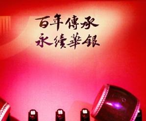 板橋電腦故障,板橋電腦硬碟故障,板橋電腦顯卡故障 – 板橋林家第6代 1919年創立華銀