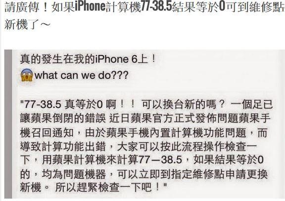 iPhone 計算機77-38.5=0可換新機?別再相信不實謠言 – 掃毒 解毒 救資料